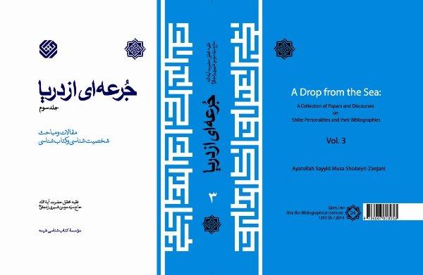 جلد سوم «جرعهای از دریا» چاپ شد