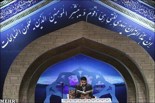 نگاهی به ۳۱دوره مسابقات بینالمللی قرآن کریم جمهوری اسلامی ایران