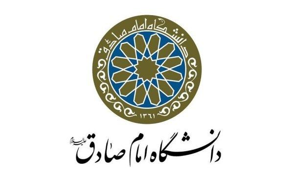 Image result for دانشگاه امام صادق