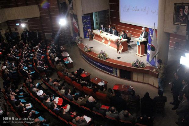 هفتمین کنگره حزب اراده ملت