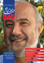 جلد مجله بین الملل