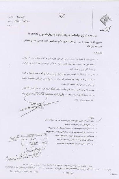 توافق «تاریخ شفاهی ایران در عصر پهلوی دوم»