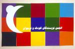 انجمن نویسندگان کودک