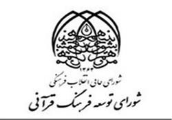 مهمترین ماموریت سند راهبردی فعالیت های تبلیغی ترویجی قرآنی