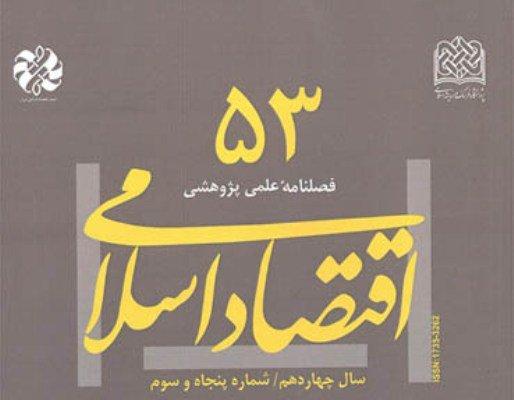 شماره جدید فصلنامه علمی ـ پژوهشی اقتصاد اسلامی منتشر شد