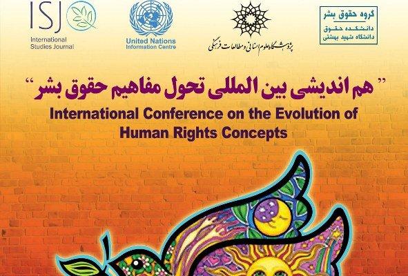 همایش«هم اندیشی بین المللی تحول مفاهیم حقوق بشر» برگزار میشود