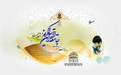 حافظان خردسال جامعه القرآن الکریم تجلیل می شوند