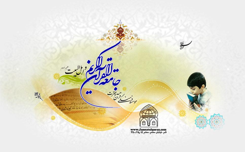 کمک شهرداری ورامین برای ساخت جامعه القرآن
