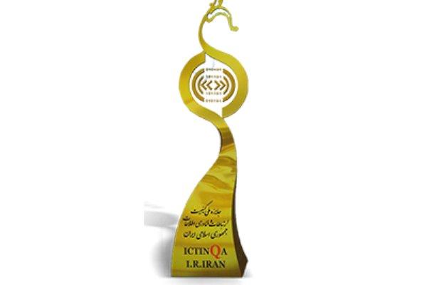 برگزیدگان جایزه ملی کیفیت ارتباطات و فناوری اطلاعات معرفی شدند