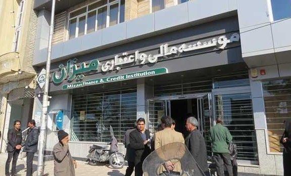 دولت مصوبات شورای عالی امنیت ملی در مورد موسسه میزان را اجرا کند
