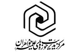 مدیریت حوزه های علمیه خواهران