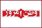 روزنامه «وطن امروز»، فردا منتشر نمی شود