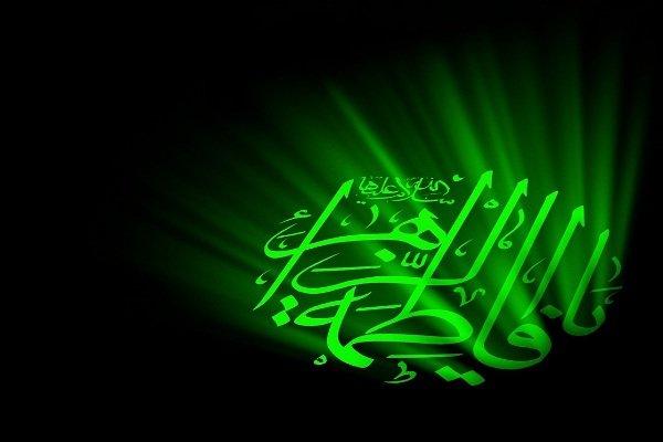 ۲۰ ویژگی قرآنی برای حضرت فاطمه زهرا(س)