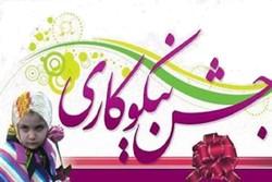 مشارکت زنجانیها در جشن عاطفهها۱۷ درصد رشد دارد