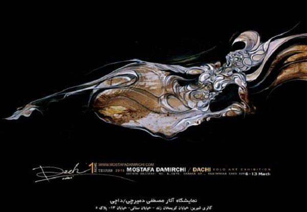 گالریهای تهران آخرین نمایشگاههای سال ۹۳ را میزبانی میکنند