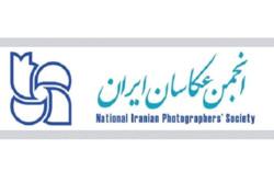 برنامههای جدید در همایش «۱۰ روز باعکاسان ایران»