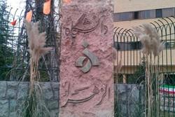 انتخابات شورای صنفی دانشگاه الزهرا(س) ۸ اردیبهشت برگزار می شود