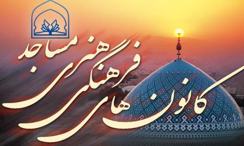 مراکز رایانه ای در کانون های مساجد مازندران احداث می شود
