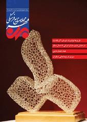 جلد مجله صنایع فرهنگی