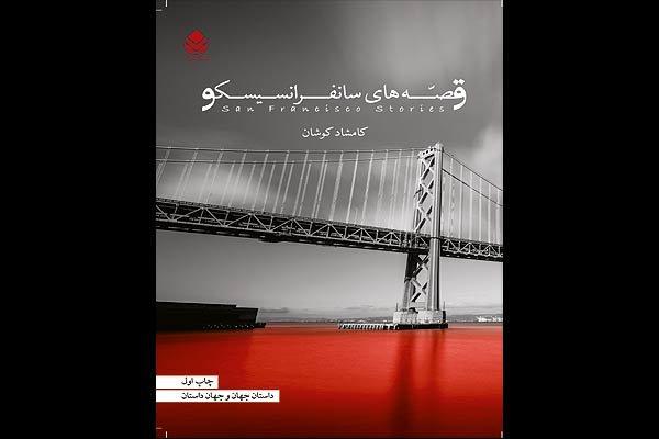 «قصههای سانفرانسیسکو» به تهران رسید