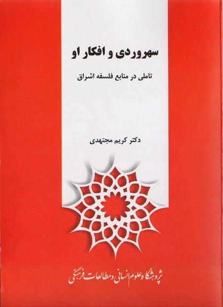 epub Die Unternehmung: Einführung in die Betriebswirtschaftslehre 1949