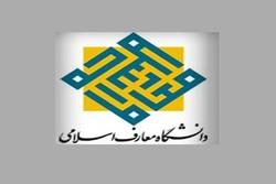 دانشگاه معارف اسلامی