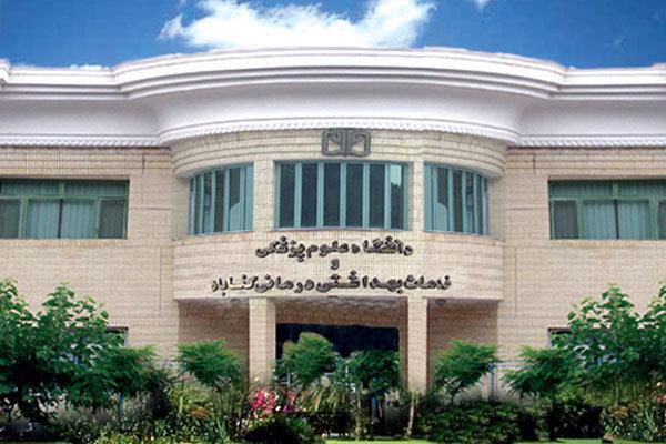 ارتقای جایگاه دانشگاه علوم پزشکی گناباد در سال ۹۳