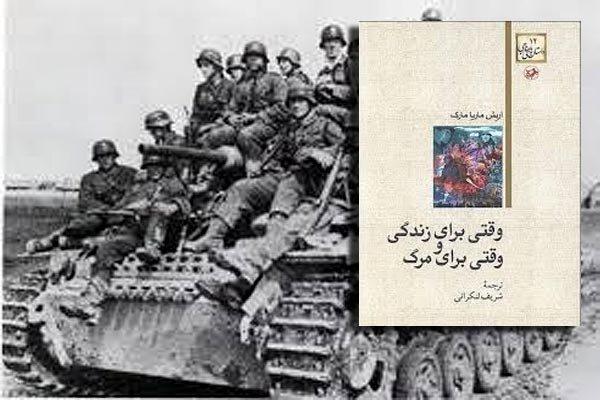 روایتی بکر از زندگی سربازان آلمانی/ عاشقی درخلال جنگ جهانی