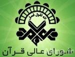 شورای عالی قرآن
