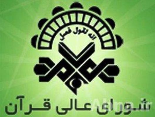 هفتمین آزمون دوره ارزیابی قاریان و مدرسان قرآن برگزار می شود