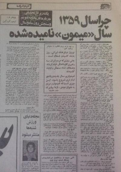 روزنامه های نوروزی