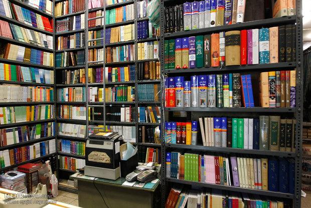 کتاب فروشی طهوری