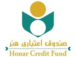 امکان پرداخت اقساطی حق بیمه اعضای صندوق اعتباری هنر