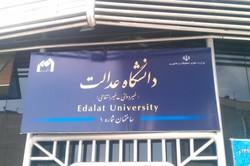 دانشگاه عدالت کرسی آزاد اندیشی درباره فقه برگزار می کند