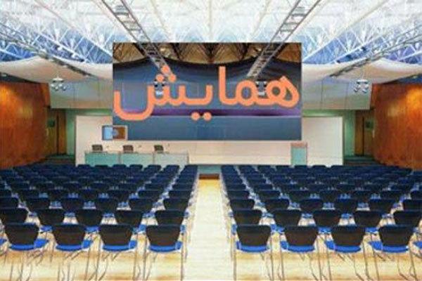 همایش دهیاران در سوادکوه برگزار شد