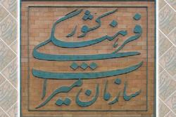طرح ارتقای نشاط اجتماعی بانوان در دستور کار میراث فرهنگی استان مرکزی