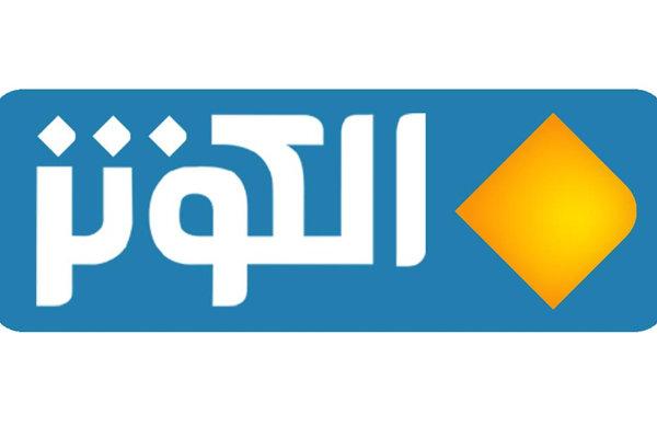 پخش شبکه الکوثر در مشهد از طریق گیرنده دیجیتال