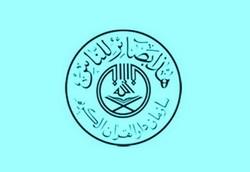 اعضای هیئت امناء سازمان دارالقرآن الکریم منصوب شدند