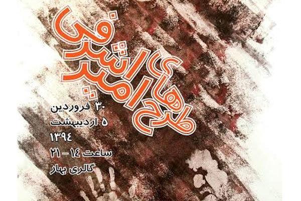 نمایشگاه امیر اشرفی