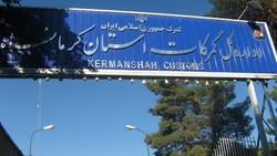 گمرکات کرمانشاه