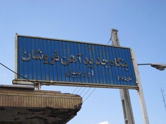انتقال بازار آهن فروشان اردبیل زنگ زد/شکایت از تعویق طرح ۱۶ ساله
