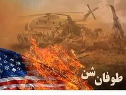 مهرجان هزيمة الشيطان الدولي