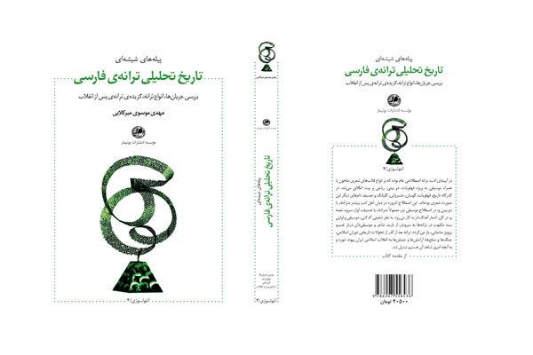 «تاریخ تحلیلی ترانه فارسی» برای نمایشگاه آماده میشود