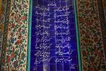 کلیات سعدی بالاخره ثبت جهانی شد