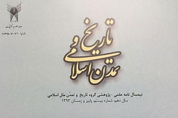نشریه تاریخ و تمدن اسلامی منتشر شد