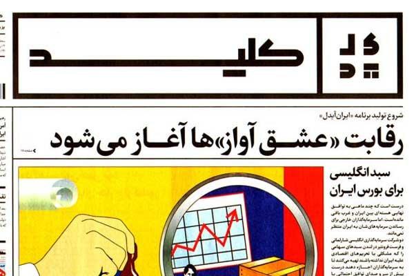 نخستین شماره روزنامه سراسری «کلید» منتشر شد