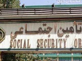 تامین اجتماعی