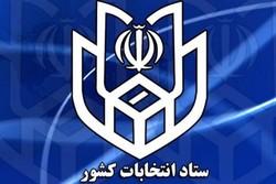 دستورالعملهای بهداشتی انتخابات ۲۸ خرداد منتشر شد