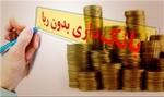 لایحه جدید بانکداری بدون ربا به مجلس میرود