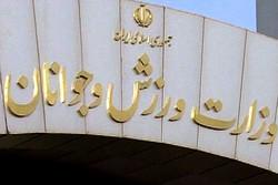 اهداف تشکیل وزارت ورزش و جوانان مشخص شد